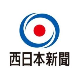 本日2/6西日本新聞に取材記事が掲載されました。