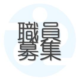 ★☆常勤職員さん(医療事務、看護師)募集のお知らせ☆★